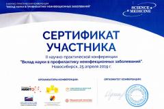 СЕРТИФИКАТ-УЧАСТНИКА-min